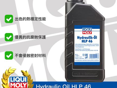 #Product365 Hydraulic Oil HLP 46 液壓油