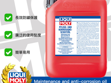 #Product365 Maintenance and anti-corrosion oil 防鏽維護油脂