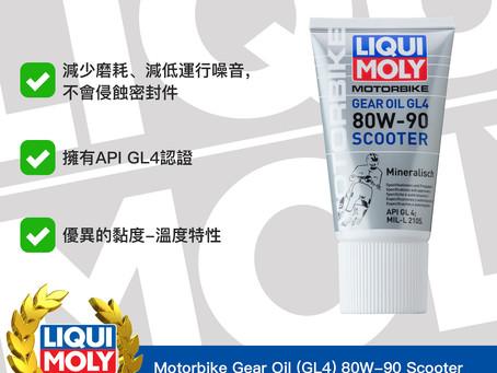 #Product365 Motorbike Gear Oil (GL4) 80W-90 Scooter 速克達齒輪油