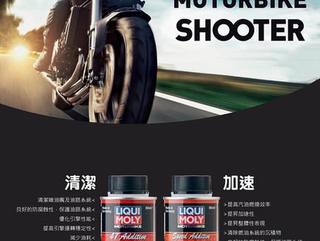 LIQUI MOLY 摩托車系列 汽油添加劑「Shooter」