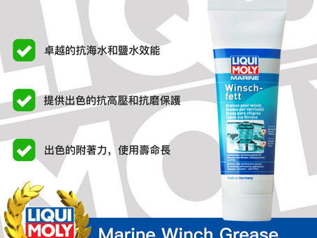 #Product365 Marine Winch Grease 船舶絞盤油脂