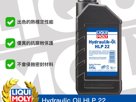 #Product365 Hydraulic Oil HLP 22 液壓油