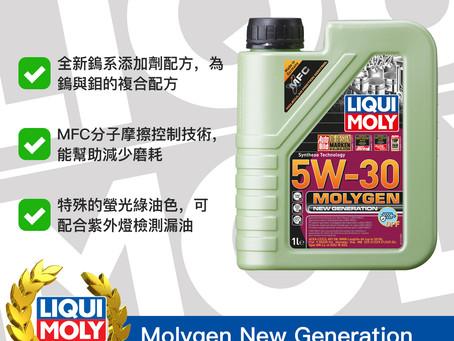 #Product365 Molygen New Generation 新一代魔護機油 5W-30 DPF