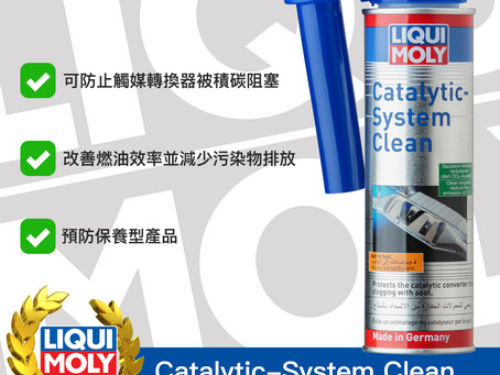 #Product365 Catalytic-System Clean 觸媒轉換器清潔劑