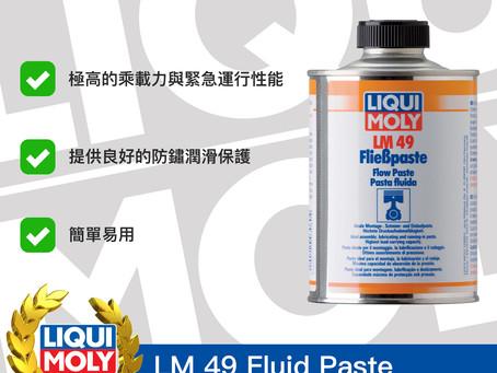 #Product365 LM 49 Fluid Paste LM 49 流體油膏