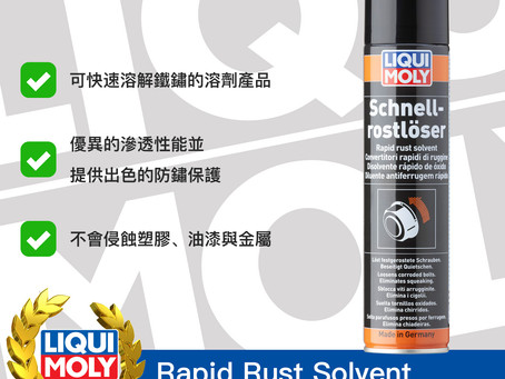 #Product365 Rapid Rust Solvent 快速除鏽溶劑