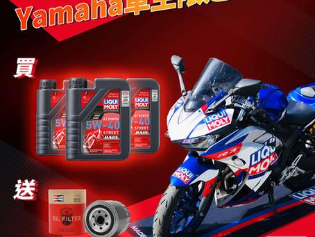 Yamaha車主限定!使用LM指定機油送Champion冠軍油芯