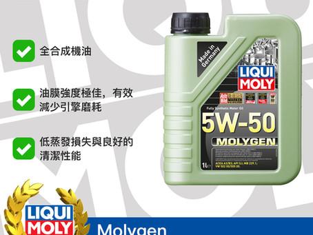 #Product365 Molygen 魔護機油 5W-50