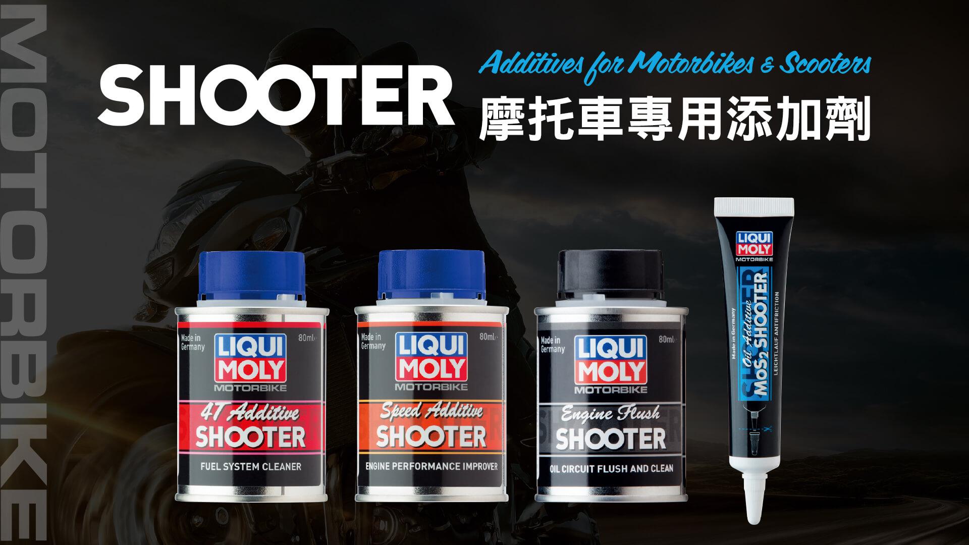 Shooter摩托車專用添加劑