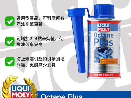 #Product365 Octane Plus 辛烷值提升劑