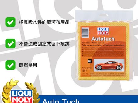 #Product365 Auto Tuch 纖維清潔布