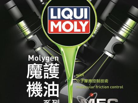 LIQUI MOLY 新一代魔護機油系列