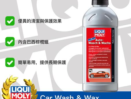 #Product365 Car Wash & Wax 含蠟洗車液