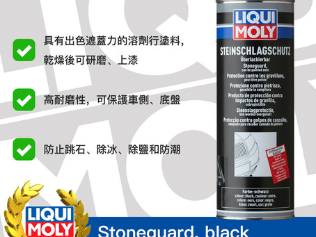 #Product365 Stoneguard, black 防碎石保護劑-黑色