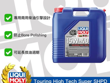 #Product365 Touring High Tech Super SHPD 高科技商用柴油引擎機油 15W-40