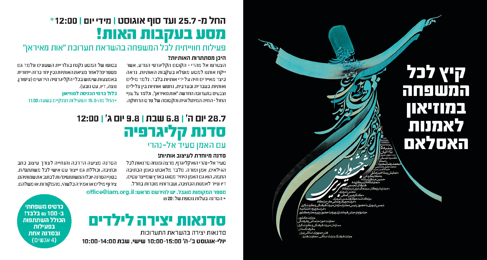 Events_Brochure_12_pages5
