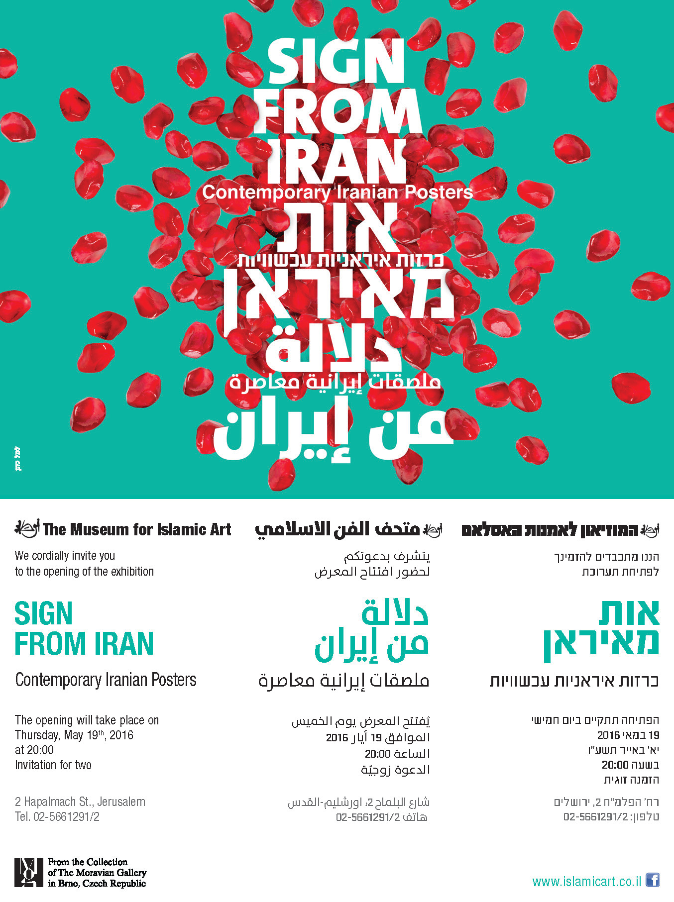 7753_sign_from_Iran_Invitation_mail