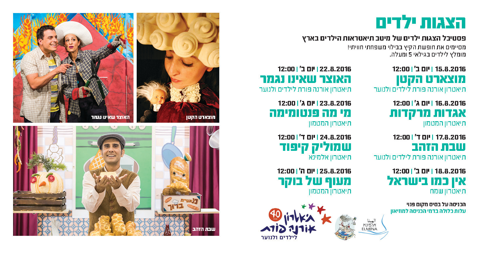 Events_Brochure_12_pages6