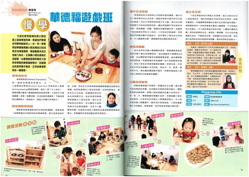 學前教育 Vol.159 (Mar 2015).jpg