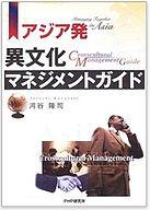 異文化マネジメントガイド.JPG