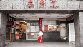 Din Tai Fung ~ il ristorante numero 1 a Taiwan
