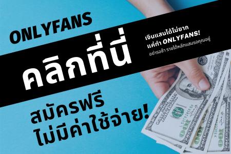 แฟร์ PLAYBOY Thailand 2018 : นางแบบไทยที่ประสบความสำเร็จบน OnlyFans
