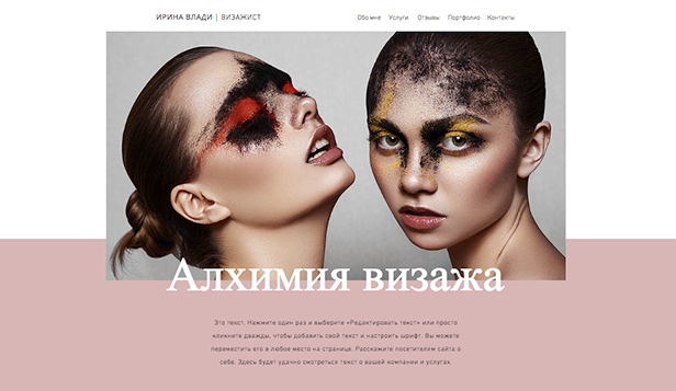 Все шаблоны website templates – Визажист