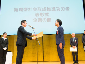 平成30年度循環型社会形成推進功労者環境大臣表彰を受賞