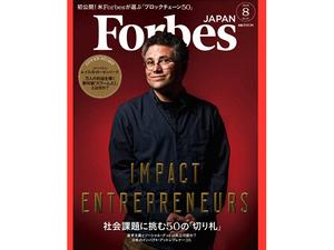 「Forbes JAPAN」8月号「日本のインパクト・アントレプレナー35」に代表福屋が選出されました。
