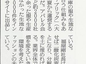 11月3日付読売新聞に掲載頂きました