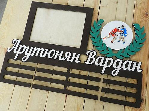 "Медальница ""Борьба"""