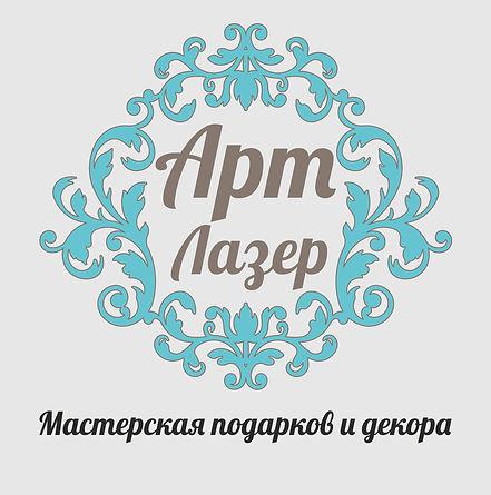 Арт-Лазер Мастерская подаро и декора|герб-моннограмма|лазерая резка и гравировка