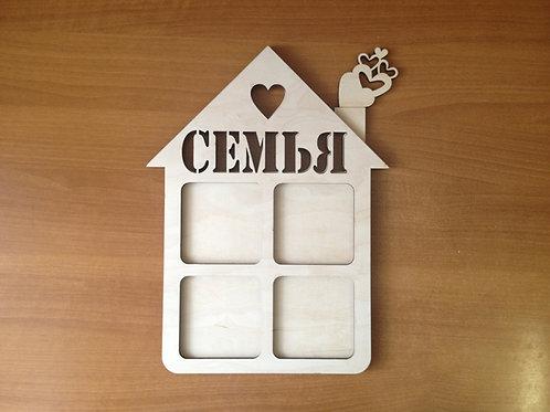 """Фоторамочка """"Семья"""" (с покраской)"""
