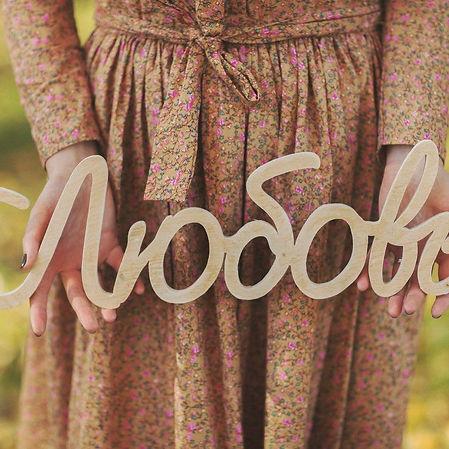 Фото слово, любовь, слова из дерева