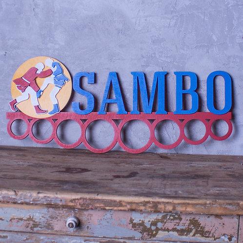 """Медальница """"Самбо"""""""