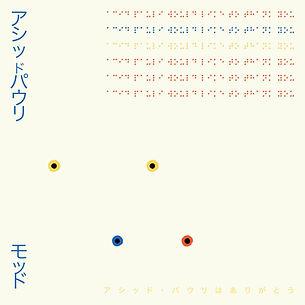 Acid Pauli - Mod (Inner Side 2 PROMO).jp