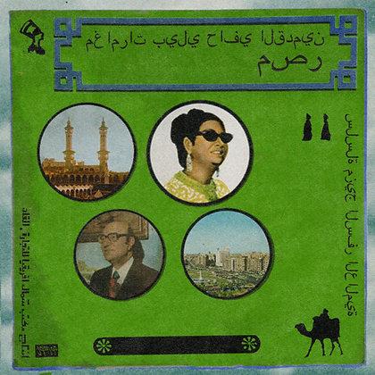 Poster Print - Egypt