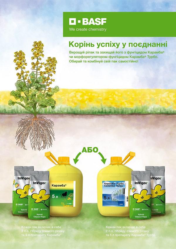 Pack_ripak_Karamba_BASF.jpg