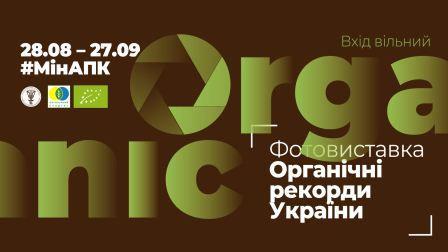 OrganicPhoto_Facebook_для_сайта.jpg