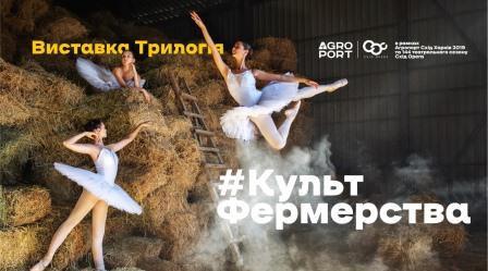 kult_farm_2019_для_сайта.jpg