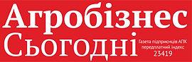 Агробизнес_Сегодня_лого_1.jpg