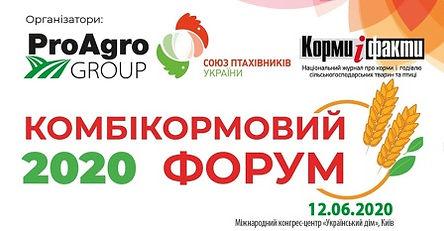 FodderForum2020_июнь_1.jpg