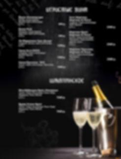 33 игристое вино .jpg