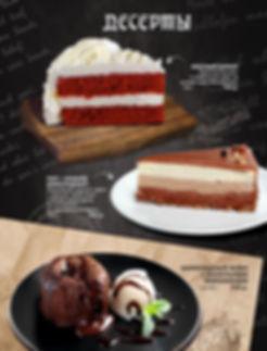 27 десерты передел.jpg