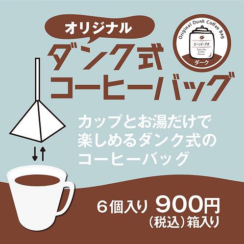 オリジナルダンク式コーヒーバッグ (ダーク) 6個