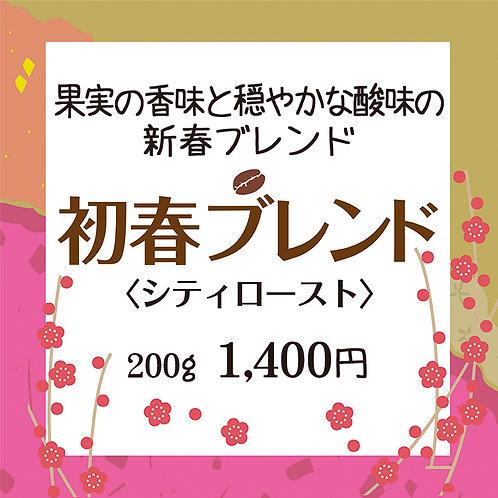 初春ブレンド(シティロースト)