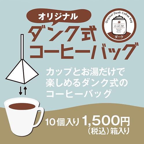 オリジナルダンク式コーヒーバッグ (ダーク) 10個