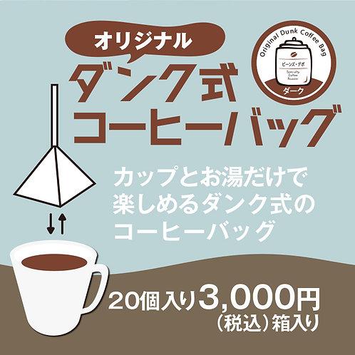 オリジナルダンク式コーヒーバッグ (ダーク) 20個