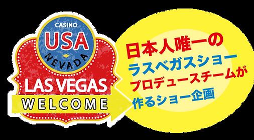 日本人唯一の ラスベガス ショープロデュース チームが作る ショー企画.png