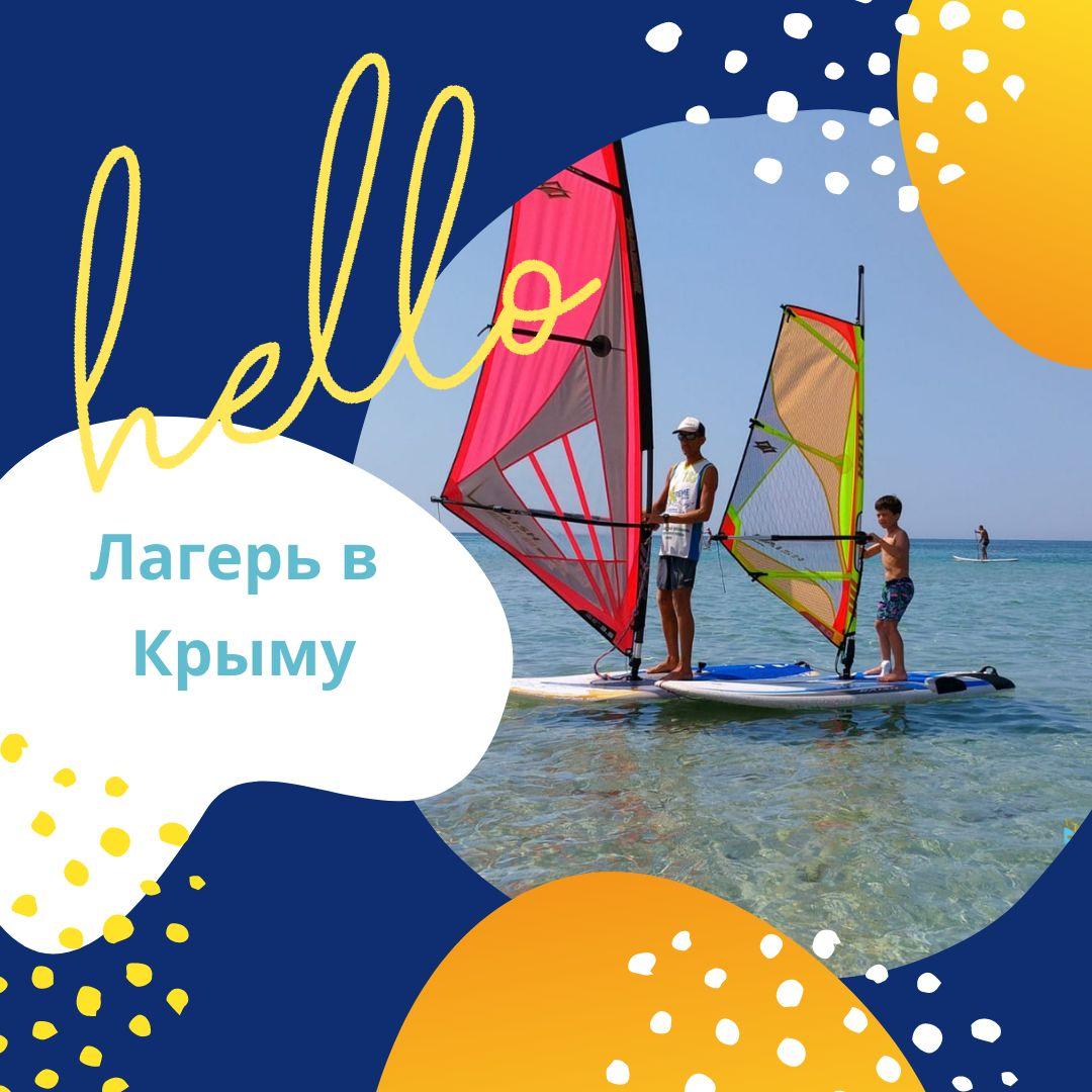 Крым 27 июля 7 августа